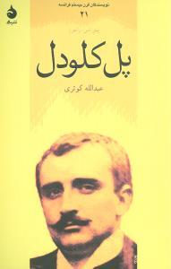 کتاب پل کلودل