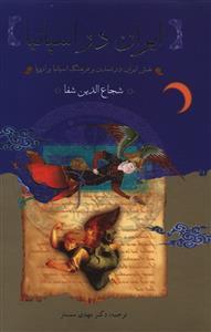 کتاب ایران در اسپانیای مسلمان