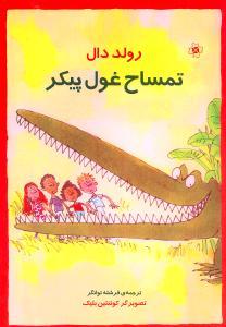 کتاب تمساح غولپیکر
