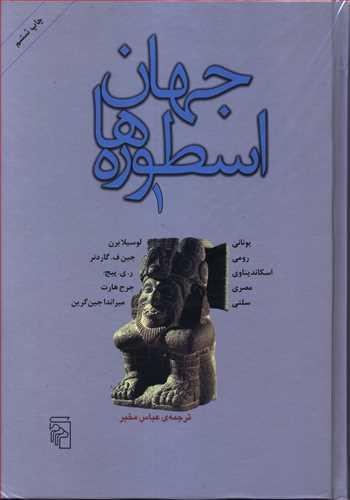 کتاب جهان اسطورهها: اسطورههای یونانی، رومی، اسکاندیناوی، مصری، سلتی