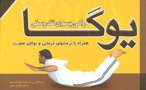 کتاب یوگا «راهی به سوی تندرستی»