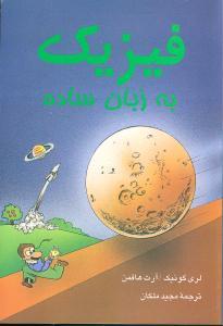 کتاب فیزیک به زبان ساده