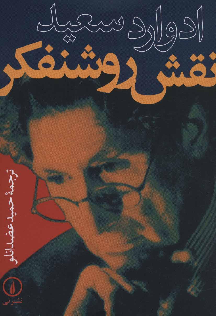 کتاب نقش روشنفکر