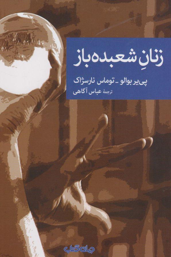 کتاب زنان شعبدهباز