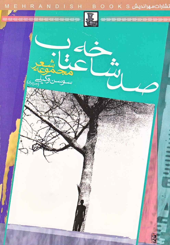 کتاب صد شاخه عتاب