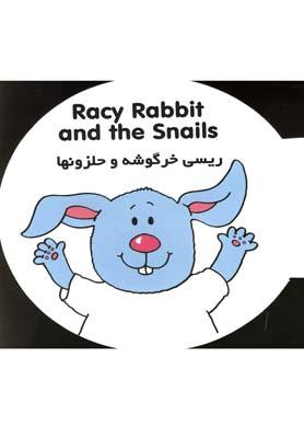 کتاب ریسی خرگوشه و حلزونها