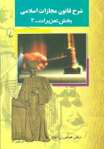 کتاب شرح قانون مجازات اسلامی: بخش تعزیرات-۳