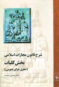 کتاب شرح قانون مجازات اسلامی: بخش کلیات (حقوق جزای عمومی)