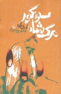 کتاب مرگ شاه سونگور