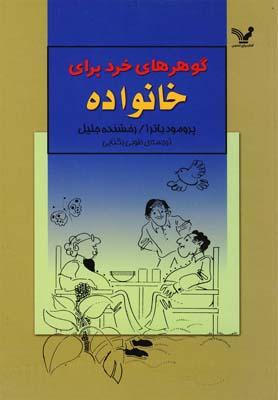 کتاب گوهرهای خرد برای خانواده