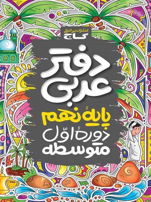 کتاب دفتر کار عربی نهم