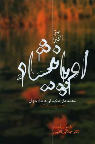 کتاب اوپانیشاد (۲جلدی)