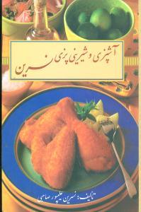 کتاب آشپزی و شیرینیپزی نسرین