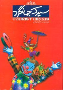 کتاب سیرک جهانگرد