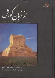 کتاب از زبان کورش