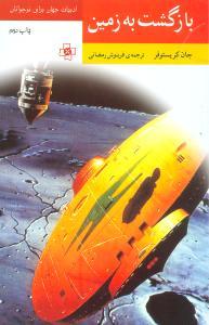 کتاب بازگشت به زمین