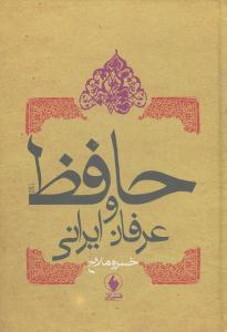کتاب حافظ و عرفان ایرانی