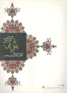 کتاب آموزش گام به گام گلهای ختایی در طراحی فرش