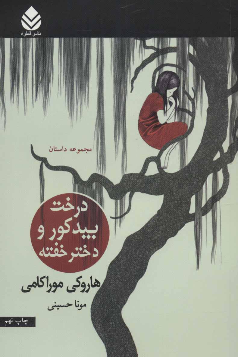 کتاب درخت بید کور و دختر خفته (مجموعه داستان)