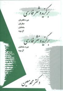 کتاب برگزیده شعر فارسی