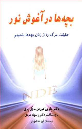 کتاب بچهها در آغوش نور: حقیقت مرگ را از زبان بچهها بشنویم