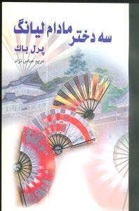 کتاب سه دختر خانم لی یانگ