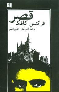 کتاب قصر به ضمیمه مقاله «جهان فرانتس کافکا»