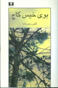 کتاب بوی خیس کاج