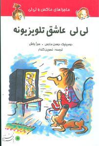 کتاب لیلی عاشق تلویزیونه
