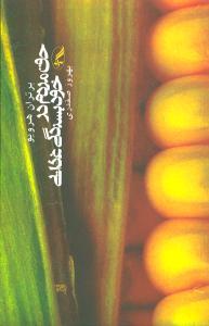کتاب حق مردم در خودبسندگی غذایی