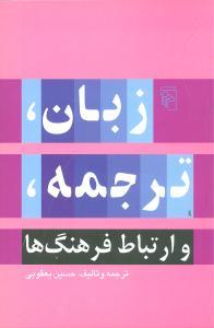 کتاب زبان، ترجمه، و ارتباط فرهنگها: آرمان جامعهٔ زبان یکپارچه