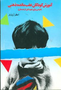 کتاب آموزش کودکان عقبمانده ذهنی (طرحی برای دوره قبل از دبستان)