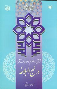 کتاب قرآن و علوم و معارف آن در نهج البلاغه