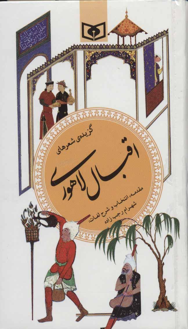 کتاب گزیده شعرهای اقبال لاهوری