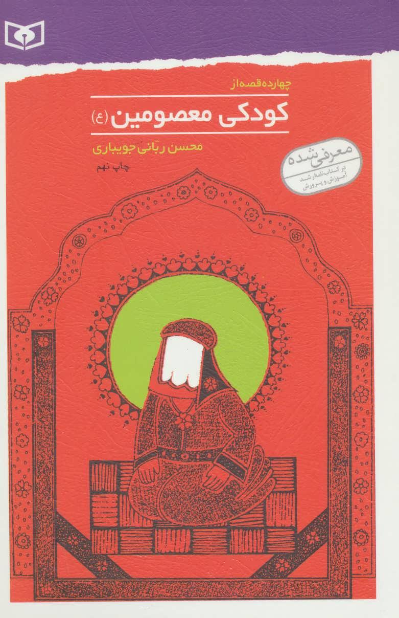 کتاب چهارده قصه از کودکی معصومین(ع)