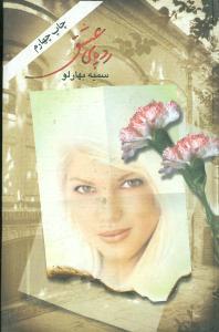 کتاب رد پای عشق