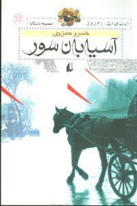 کتاب آسیابان سور