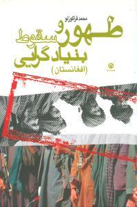 کتاب ظهور و سقوط بنیادگرایی (افغانستان)