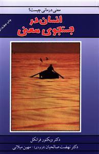 کتاب کتابفروشی: یادنمای پنجمین سال درگذشت بابک افشار