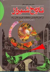 کتاب تاریخ شیراز: از آغاز تا ابتدای سلطنت کریمخان زند