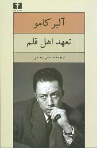 کتاب تعهد اهل قلم: مقالههایی در زمینه ادبی و اجتماعی