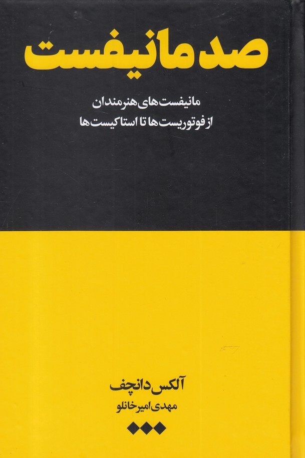کتاب صد مانیفست: مانیفستهای هنرمندان از فوتوریستها تا استاکیستها