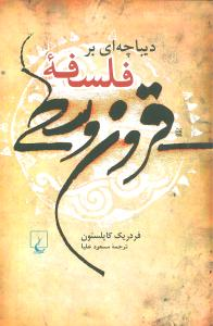 کتاب دیباچهای بر فلسفه قرون وسطی