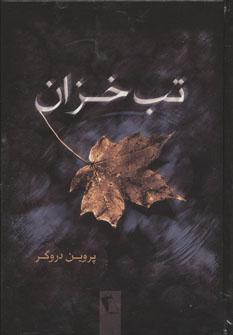 کتاب تب خزان