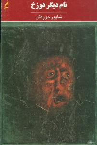 کتاب نام دیگر دوزخ: یک شعر (۱۳۷۸ - ۱۳۶۷)