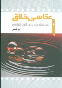 کتاب عکاسی خلاق (۱) نمای نزدیک و ماکروگرافی