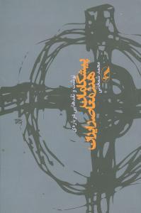 کتاب نوشت و نقدهایی دربارهٔ برخی از پیشگامان هنر معاصر ایران