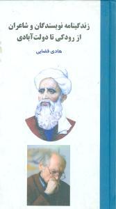 کتاب زندگینامه شاعران و نویسندگان (از رودکی تا دولتآبادی)