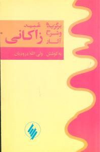 کتاب برگزیده و شرح آثار عبید زاکانی