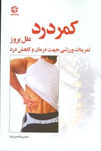 کتاب کمر درد (علت بروز کمردرد)